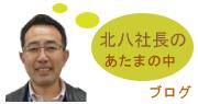上板橋の不動産屋社長のブログ