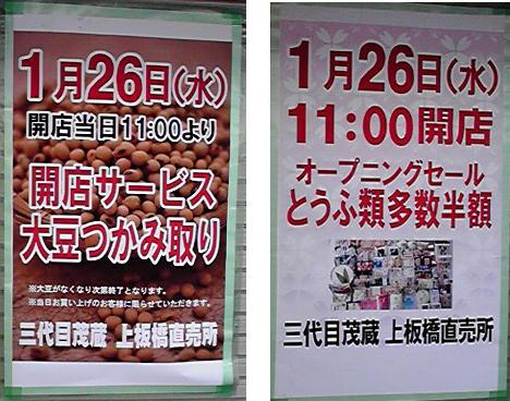 上板橋 豆腐屋 オープンセール 半額