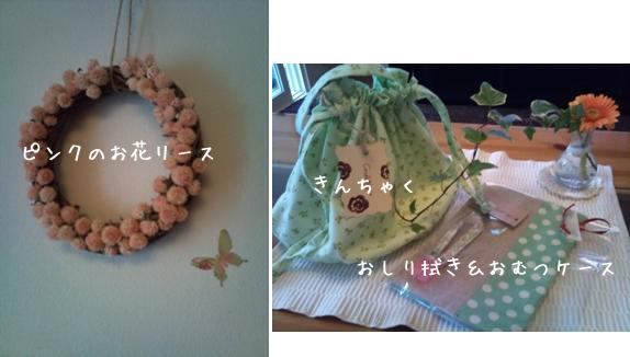 花 リース 巾着 おむつケース