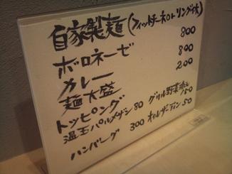 上板橋 メニュー