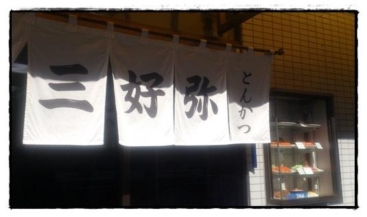 三好弥さん 上板橋