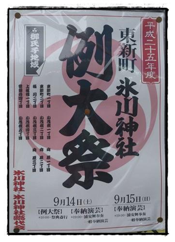 氷川神社 東新町 祭り