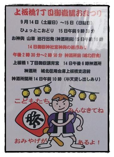 上板橋1丁目 お祭り