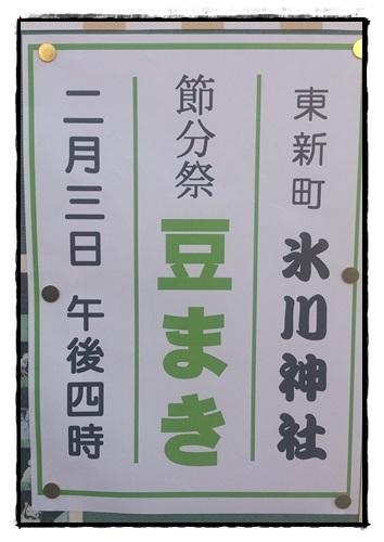 氷川神社 豆まき