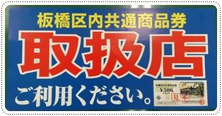 板橋区内共通商品券
