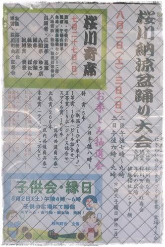 桜川盆踊り!