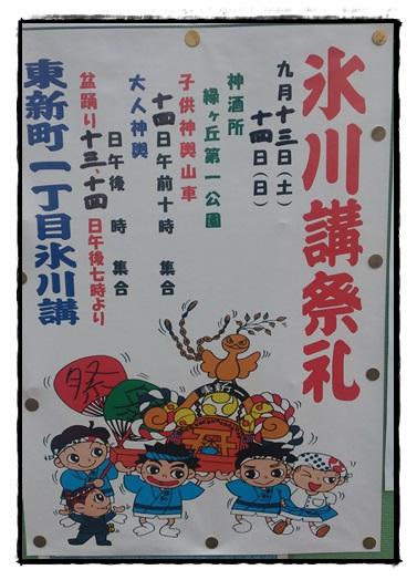 氷川神社 お祭り