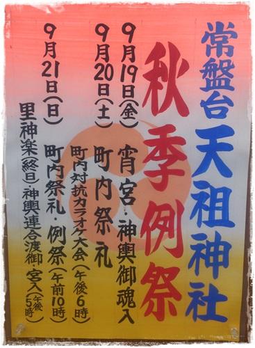 常盤台 天祖神社お祭り