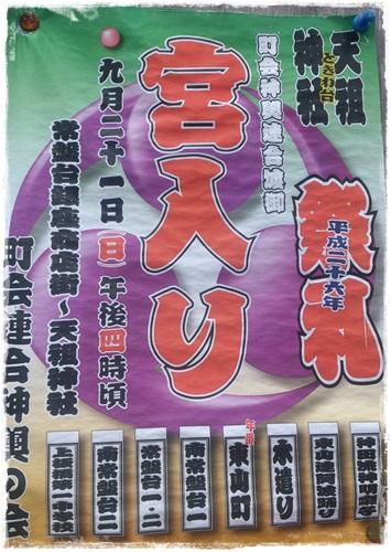 天祖神社 宮入り