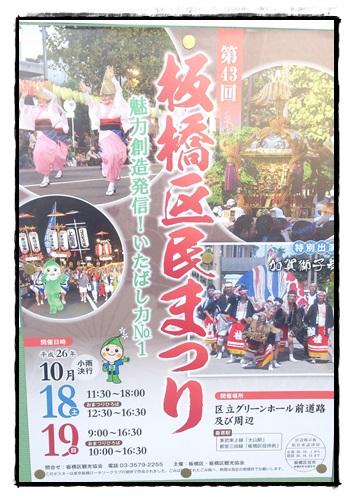 板橋区民祭り2014