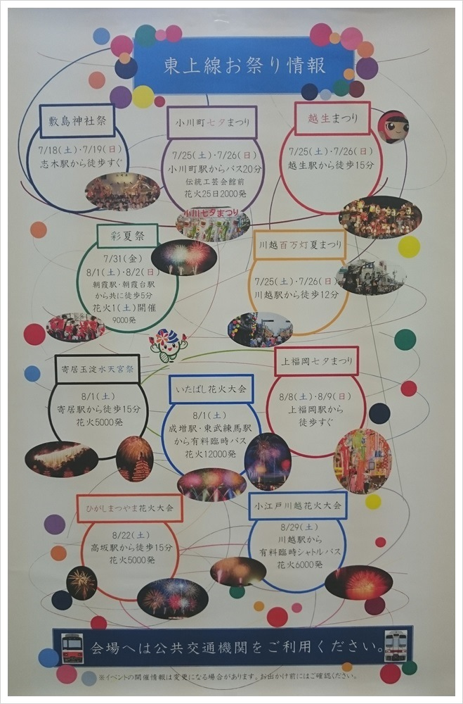 東上線お祭り情報!