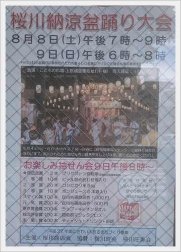 桜川納涼盆踊り大会