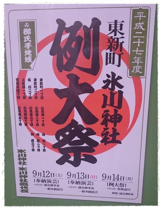 東新町 氷川神社
