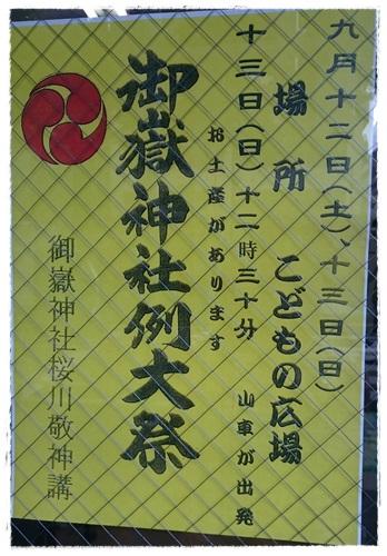 御嶽神社の例大祭!