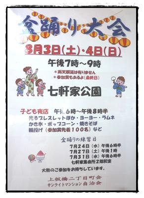 桜川 上板橋 盆踊り