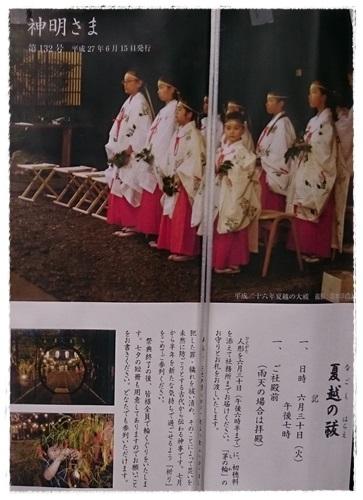 大祓(夏越の祓)